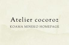 Atelier cocoroz|HP