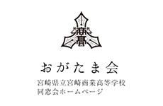 宮崎商業高等学校同窓会|HP