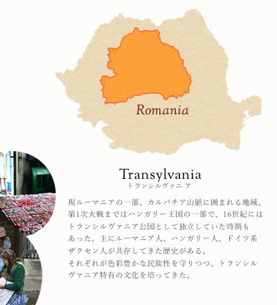トランシルヴァニア説明部分